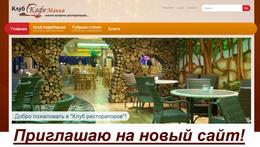 Клуб рестораторов