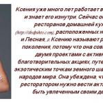Интервью с Ксенией Луговой